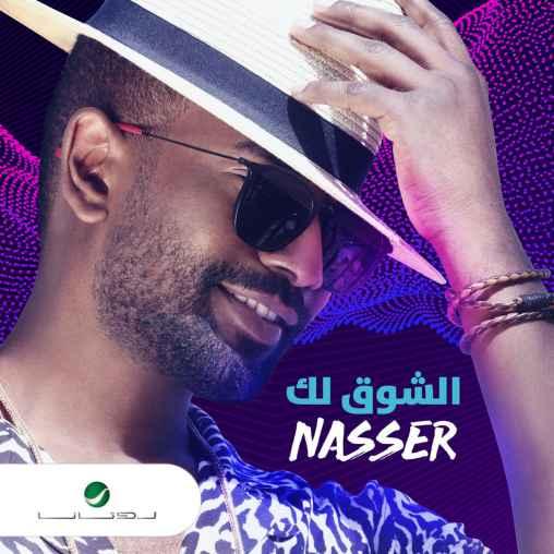دانلود آهنگ ناصر نایف الشوق لک